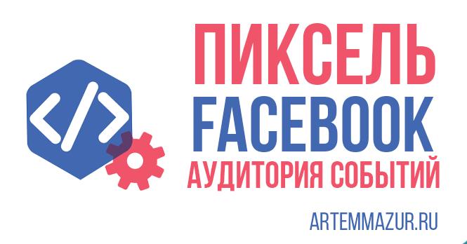 Пиксель Фейсбук: аудитория событий. Главная