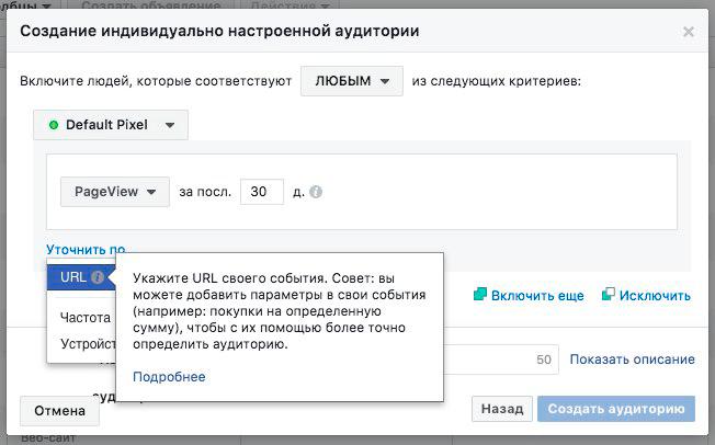 Пиксель Фейсбук: аудитория событий. URL/Параметр