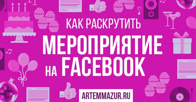 Мероприятие на Фейсбук и как его раскрутить. Главная