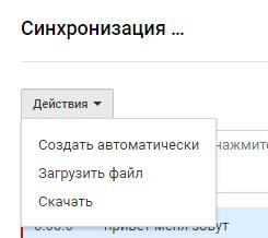 Как добавить субтитры к Facebook видео. Действия. Загрузить файл