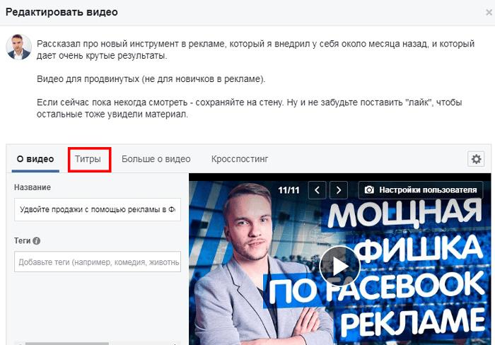 Как добавить субтитры к Facebook видео. Редактировать титры