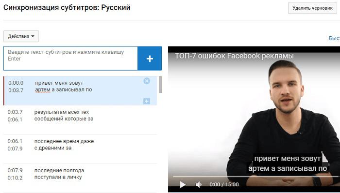 Как добавить субтитры к Facebook видео. Ввести текст