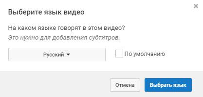 Как добавить субтитры к Facebook видео. Язык видео