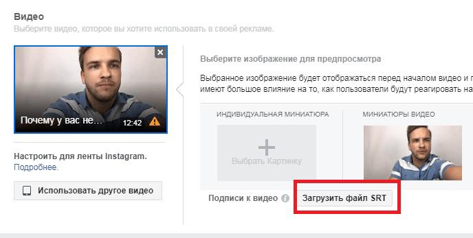 Как добавить субтитры к Facebook видео. Загрузить. Фейсбук