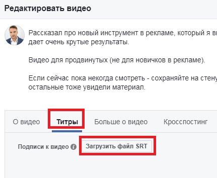 Как добавить субтитры к Facebook видео. Загрузить SRT-файл