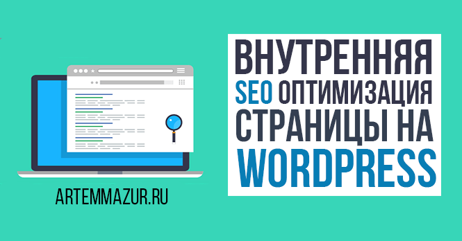 SEO оптимизация на Wordpress. Главная