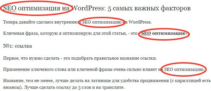 SEO оптимизация на WordPress.  Ключевое слово