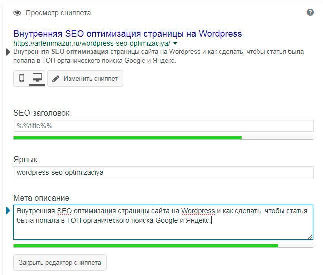SEO оптимизация на WordPress. Просмотр сниппета