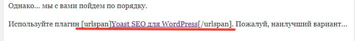 SEO оптимизация на WordPress. Закрытая ссылка