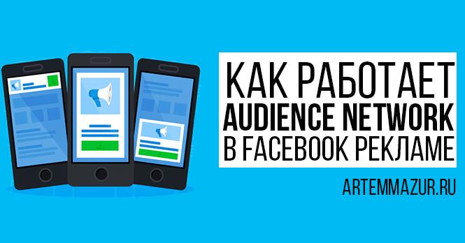 Audience Network в Facebook. Главная