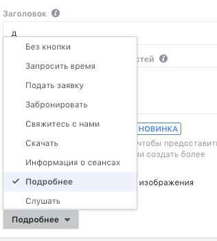 Реклама в Фейсбук через динамический выбор оформления. Кнопки