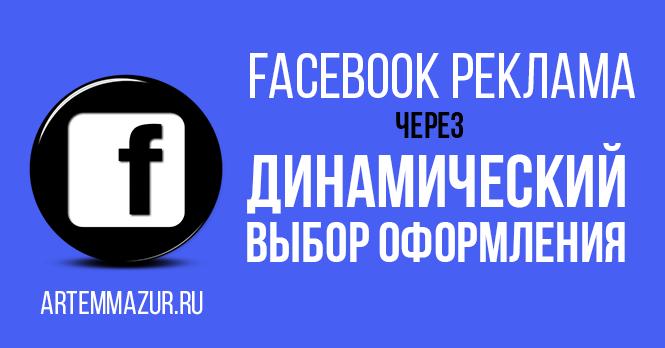Реклама в Фейсбук через динамический выбор оформления. Главная