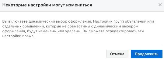 Реклама в Фейсбук через динамический выбор оформления. Предупреждение