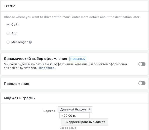 Реклама в Фейсбук через динамический выбор оформления. Включить динамический выбор оформления