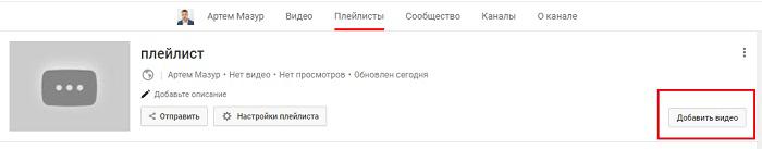 Оптимизация YouTube канала. Добавить видео