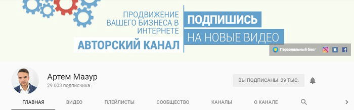 Оптимизация Ютуб канала. Главная