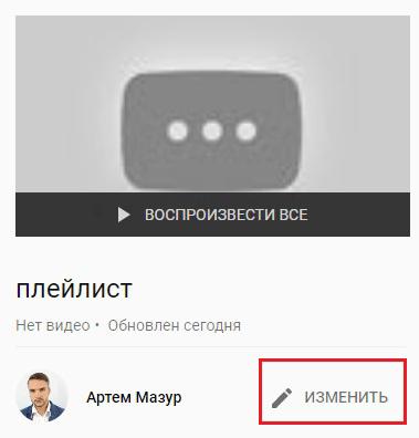 Оптимизация YouTube канала. Изменить плейлист