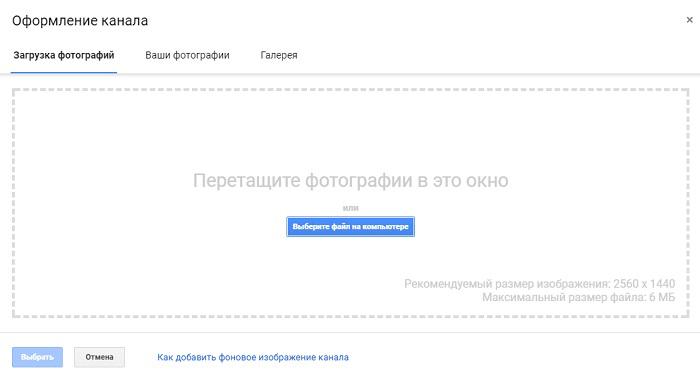 Оптимизация YouTube канала. Изменить значок канала