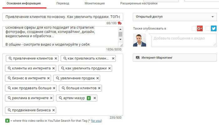 Оптимизация YouTube канала. Ключевые слова