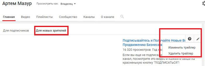 Оптимизация YouTube канала. Новый трейлер