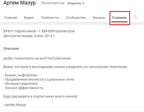 Оптимизация YouTube канала. О канале