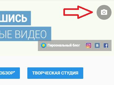 Оптимизация Ютуб канала. Обложка