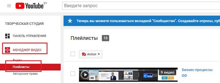Оптимизация YouTube канала. Плейлисты