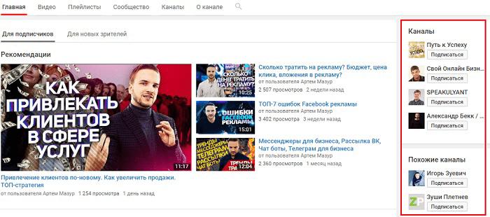 Оптимизация YouTube канала. Рекомендации