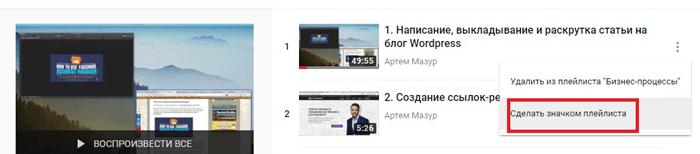 Оптимизация YouTube канала. Сделать значком плейлиста