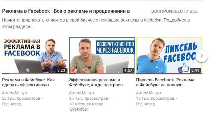 Оптимизация YouTube канала. ТОПовые видео