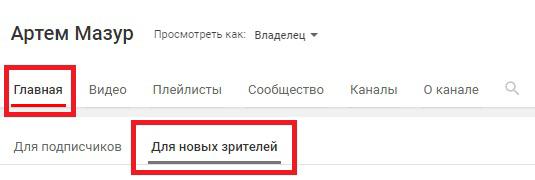 Оптимизация YouTube канала. Трейлер канала