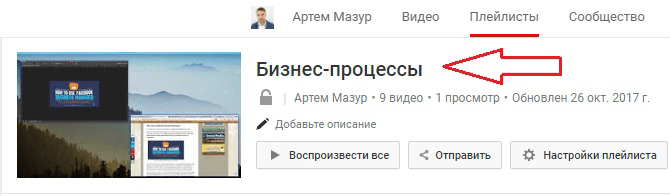 Оптимизация YouTube канала. Заголовок