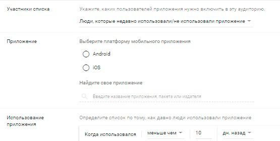 Ремаркетинг Google Adwords. Не использовали приложение