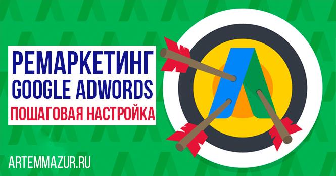 Ремаркетинг Google Adwords. Главная