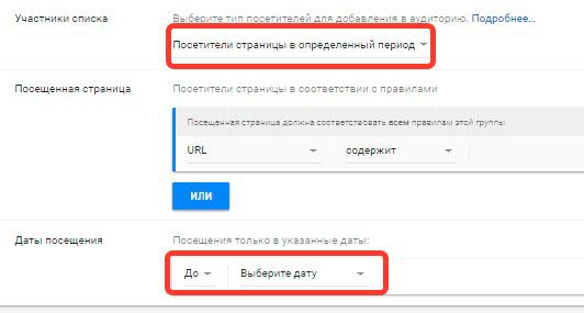 Ремаркетинг Google Adwords. Посетители страницы в определенный период