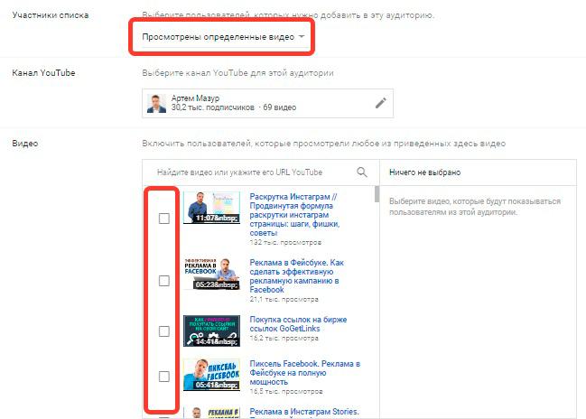 Ремаркетинг Google Adwords. Смотреть определенные видео