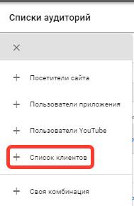 Ремаркетинг Google Adwords. Список клиентов
