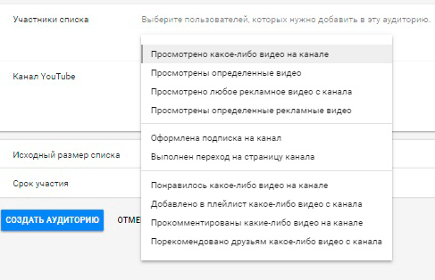 Ремаркетинг Google Adwords. Выбор для YouTube