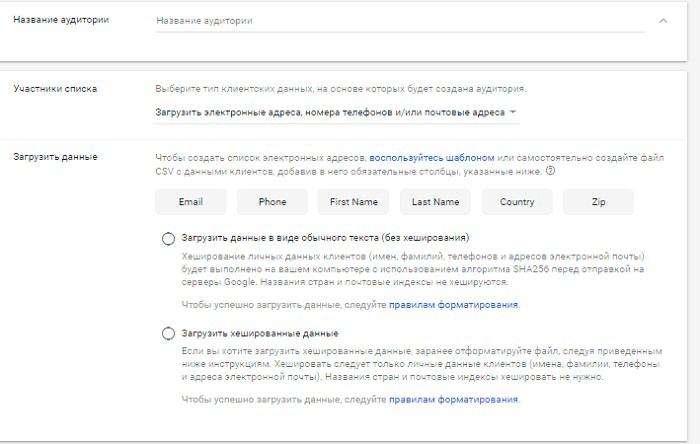 Ремаркетинг Google Adwords. Загрузить данные