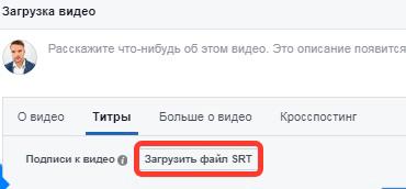 Увеличить просмотры видео в Фейсбук. Загрузить SRT файл