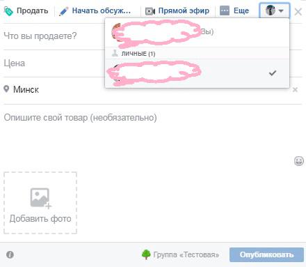 Facebook группа. Делать посты от