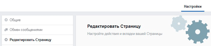 Facebook группа. Настройки. Редактировать.