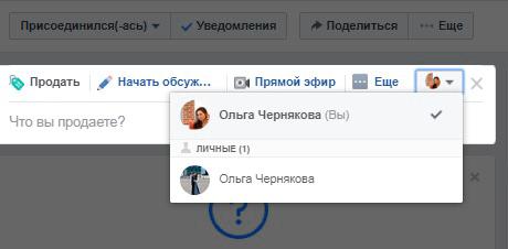 Facebook группа. Окно обновления