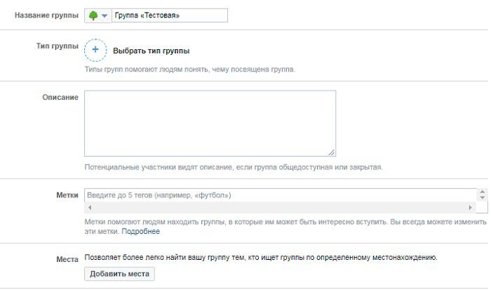Facebook группа. Редактировать