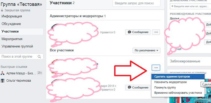 Facebook группа. Сделать администратором