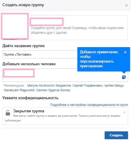 Facebook группа. Создать новую группу