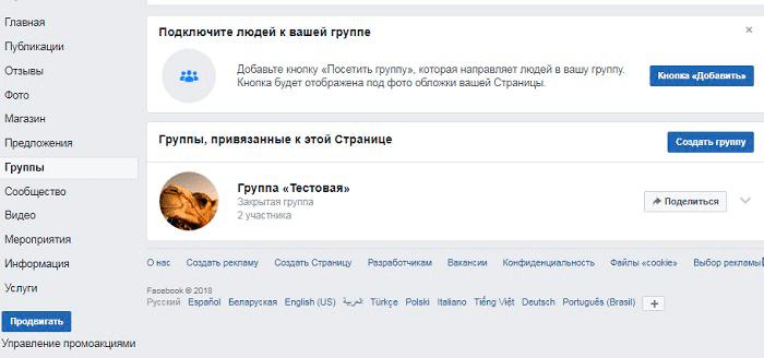 Facebook группа. Вкладка