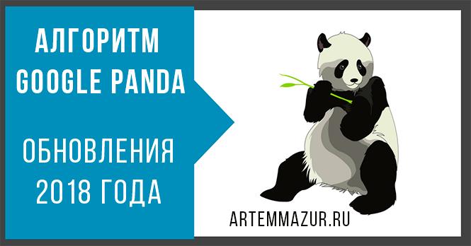 Google Panda 2018. Главная