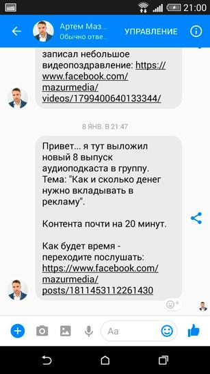 Привлечение трафика. Тренды. Facebook Messenger
