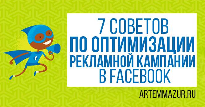 Рекламные кампании в Фейсбук: 7 советов по оптимизации. Главная